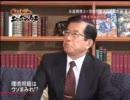 【ニコニコ動画】博士も知らないニッポンのウラ 第5回 Guest:武田邦彦 - 1/4を解析してみた