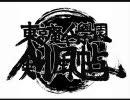 【高音質】東京魔人學園剣風帖-七夕-