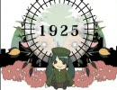 【調味料】1925をクールに歌ってみた