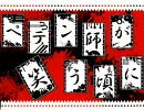 【嘘吐きは】合唱『ペテン師が笑う頃に』【キライ?】 thumbnail