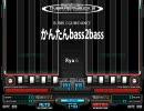 かんたんbass 2 bass