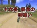【東方GTA】十六夜咲夜の御使い 第13話「晴れ、ときどきツンキチ」 thumbnail