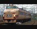 【ボンネット】489系金沢車による臨時列車(3月10日~19日)