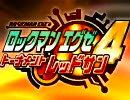 【FRE】ロックマンエグゼ4のOPを作ってみた thumbnail