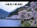 日本さくら名所100選が5分間で見られる動画
