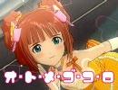 "Yayoi Takatsuki ""O-TO-ME-DO-KO-RO(Girl's Heart)"" by DorionP and KomachiP"