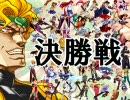 【mugen】DIO様の嫁決定戦 part17