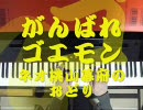 【がんばれゴエモン】逢いたくて未練階段(ピアノ)【ネオ桃山幕府】