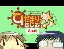 【ラジオ】ひだまりスケッチ ひだまりらじお×☆☆☆ 第6回 thumbnail