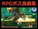 【全30曲】RPGボス曲集【ゲー音板ベスト】 thumbnail