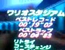 マリオカート64 ワリオスタジアム 19.07