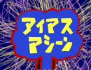 アイマスマシーン【カリキュラマシーン】