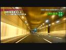 首都高速道路中央環状線 新規開通区間を走ってみた