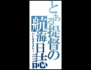 【RTT2】とある提督の航海日誌【連合軍編プレイ】