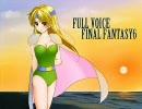 【フルボイス】ファイナルファンタジー6.Part24<前編>