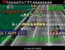 AC版デイトナUSA BGMメドレー+α