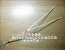 【ニコニコ動画】竹ひごで覇弓レラカムトルムの骨組みを作ってみたんだを解析してみた