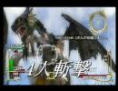 【カオス実況】斬撃のレギンレイヴを4人で実況してみたpart8