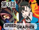 【本編】 SPEED GRAPHER 第1話