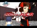 【アイドルマスター】アイドルライナーVIIハルカ【カブト】 thumbnail