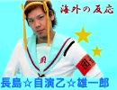 長島☆自演乙☆雄一郎に対する海外の反応