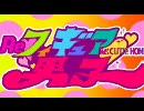 【ニコニコ動画】【MAD】フィギュア男子【キューティーハニー】を解析してみた