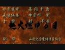 ◆ ヤマタイの盛衰 ( 「熱火燃ゆる日」 予告編 ) ◆