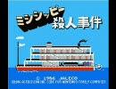 【ファミコン】ミシシッピー殺人事件【BGM】
