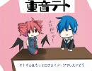 [テト&KAITO]ちょっと二人に話してもらっ
