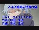 【ニコカラ】とある魔術の禁書目録 PSI-missing【オフヴォ】