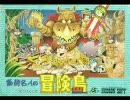 【ファミコン】高橋名人の冒険島【BGM】