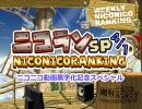 総合ニコニコランキングSP4/1~ニコニコ動画黒字化記念スペシャル