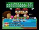 【パワプロ12決】ごくあく投手マイライフpart45