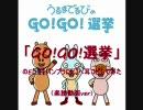 「GO!GO!選挙」のEDを【バンブラDX】へ耳コピしてみた (楽譜)