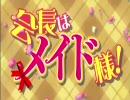 【会長はメイド様!】My Secret【OP】 thumbnail