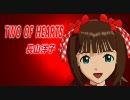 アイドルマスター 「TWO OF HEARTS」 長山洋子 春香