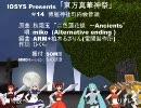 【ニコニコ動画】【MMD】  博麗神社町内会音頭  【神社参拝】を解析してみた