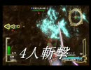 【カオス実況】斬撃のレギンレイヴを4人で実況してみたpart9
