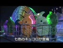 愛・地球博(愛知万博) 公式記録映像 ~自然の叡智~ 10