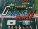 名作!新世紀GPXサイバーフォーミュラZERO 名シーン thumbnail