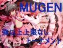 【MUGEN】強以上上限無しトーナメントOP【強~神クラス】 thumbnail