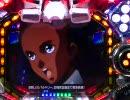 【パチンコ】CRF超時空要塞マクロス スカる・・・だいたい! 1番機 thumbnail