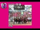 セレッソ大阪2010年J1第5節京阪ダービー「播戸竜二初ゴール!」