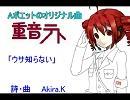 UTAU 重音 オリジナル  「ウサ知らない」  No247 Aポエット