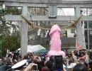 かなまら祭り2010