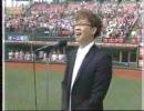 2007.09.09 楽天-ロッテ 山ちゃんこと山寺宏一登場その1 国歌斉唱