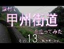 【ニコニコ動画】原付で甲州街道を走ってみた(その13)駒木野-小仏を解析してみた