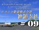 【A列車で行こう9】ニコニコ鉄道神領支社開発史 #09 thumbnail