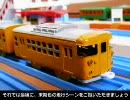 【ニコニコ動画】【迷列車を作ろう】01 末期色編を解析してみた