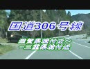 【ニコニコ動画】【車載動画】鞍掛峠を滋賀から三重方面へ。【国道306号】を解析してみた
